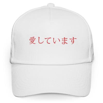 Кепка бейсболка Я люблю тебя по-японски