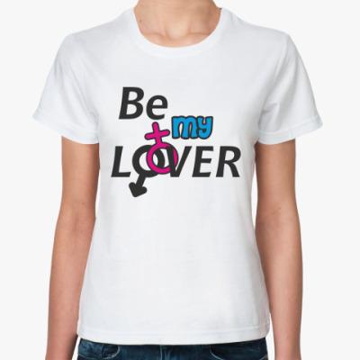 Классическая футболка  BE MY LOVER