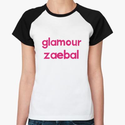 Женская футболка реглан Гламур Заёб***
