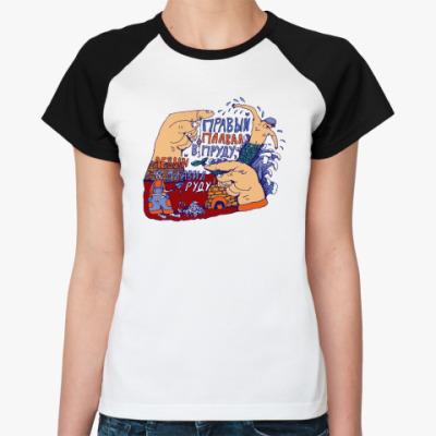 Женская футболка реглан Скороговорки