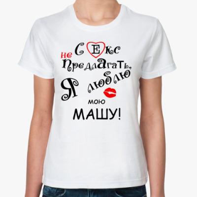 Классическая футболка Я люблю...