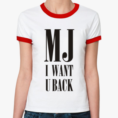Женская футболка Ringer-T Майкл, вернись!