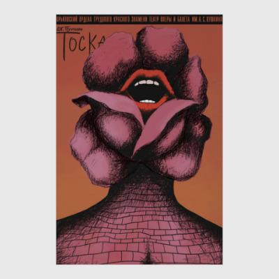 Постер Советский плакат ТОСКА