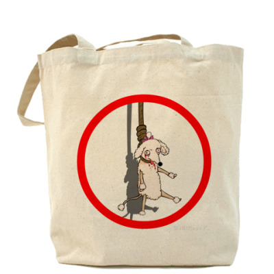 Сумка сумка: антипудель