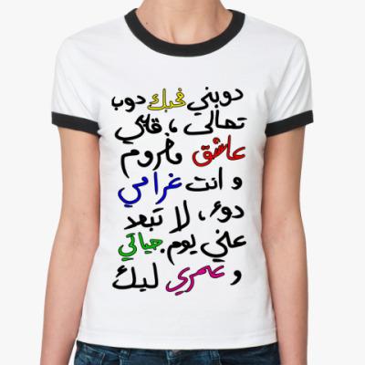Женская футболка Ringer-T Ашк