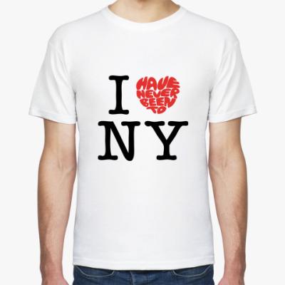 Футболка  I've Never Been to NY