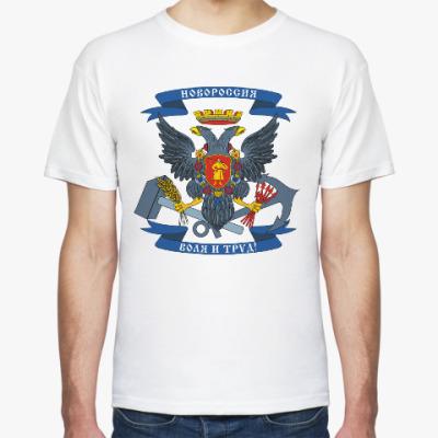 Футболка Герб Новороссии