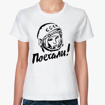 Классическая футболка Гагарин