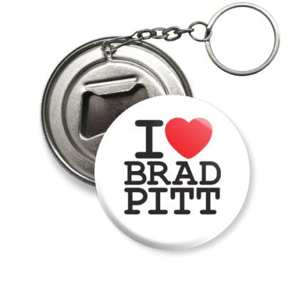 Брелок-открывашка Я люблю Бреда Питта