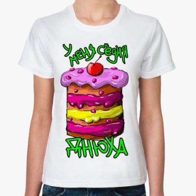 Классическая футболка Днюха