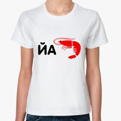 Классическая футболка Йа креветка
