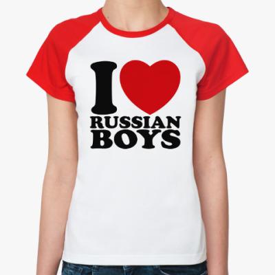 Женская футболка реглан Люблю русских парней