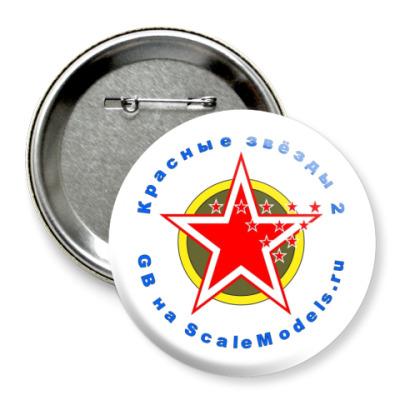 Значок 75мм  RedStars 2 75 мм