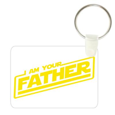 Я твой отец