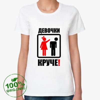 Женская футболка из органик-хлопка Девочки круче!