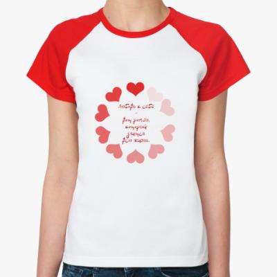Женская футболка реглан Любовь к себе