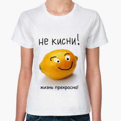 Классическая футболка Не кисни!