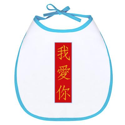 Слюнявчик Я люблю тебя по-китайски