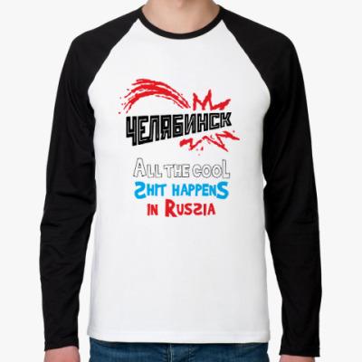 Футболка реглан с длинным рукавом Челябинск - Метеорит