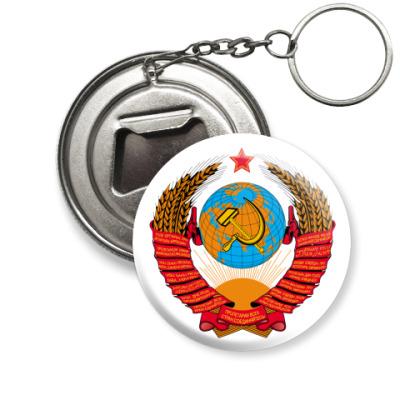 Брелок-открывашка Герб СССР