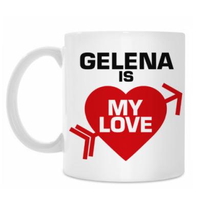 Кружка Гелена - моя любовь