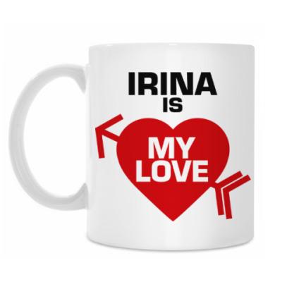 Кружка Ирина - моя любовь