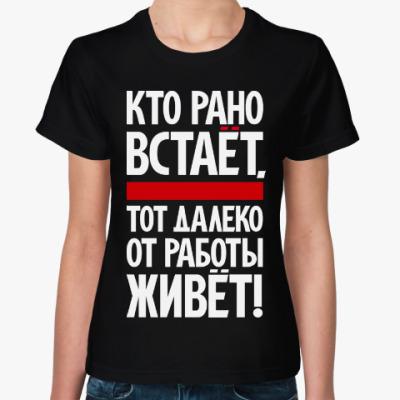 Женская футболка Кто рано встает, тот далеко