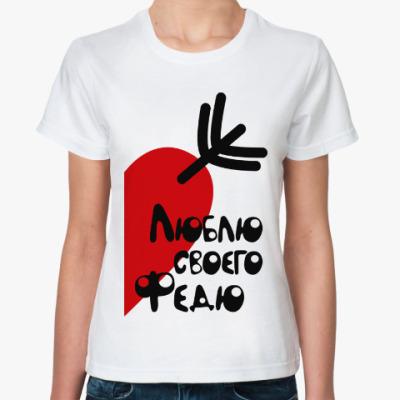 Классическая футболка Люблю своего Федю