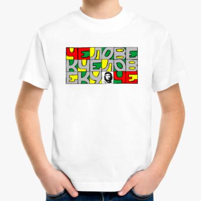 Детская футболка Че