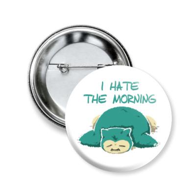 Значок 50мм Я ненавижу утро