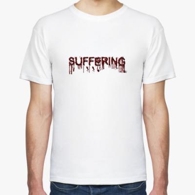 Футболка suffering