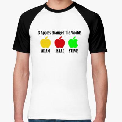 Футболка реглан 3 яблока изменили мир
