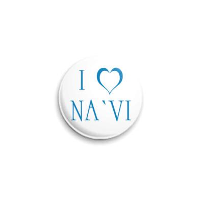 Значок 25мм I love NA`VI
