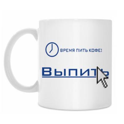 Кружка 'Время пить кофе'