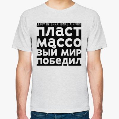 Футболка Plastmassovyj Mir