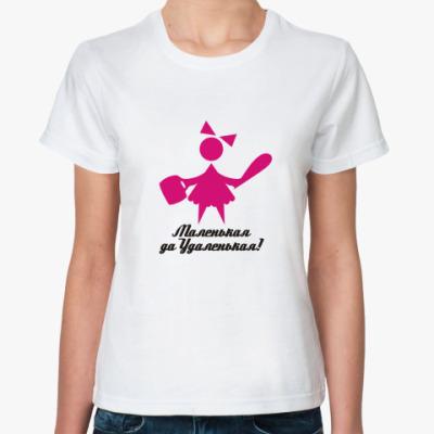 Классическая футболка Маленькая да Удаленькая (3)