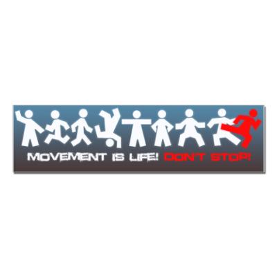 Наклейка (стикер) Движение это жизнь!