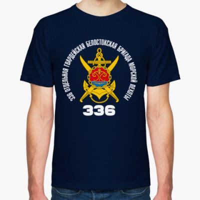 Футболка 336 гв. ОБрМП Белостокская