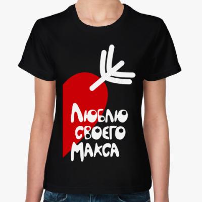Женская футболка Люблю своего Макса