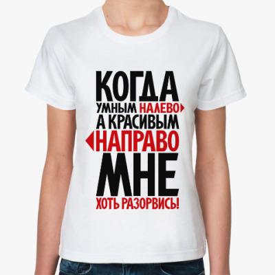 Классическая футболка Мне - хоть разорвись!