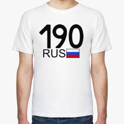 Футболка 190 RUS (A777AA)