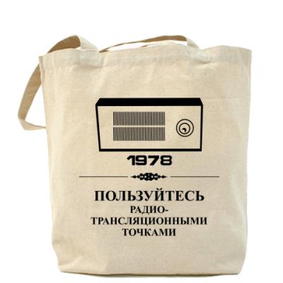 Сумка Радио Холщовая сумка