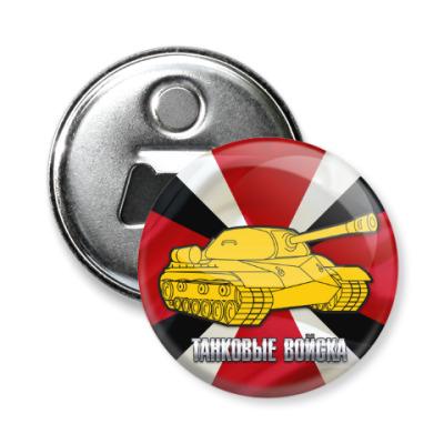 Магнит-открывашка Танковые войска