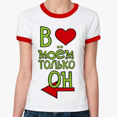 Женская футболка Ringer-T В сердце моём он