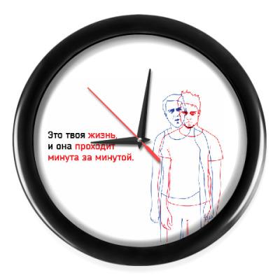 Настенные часы Твоя жизнь