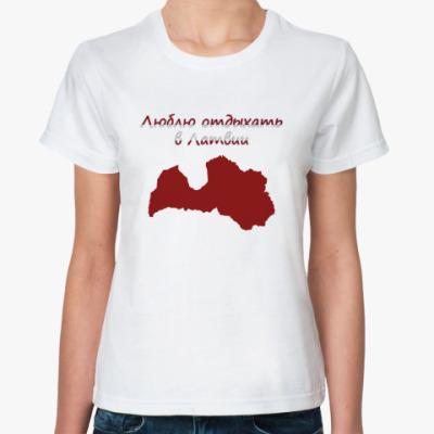 Классическая футболка Латвия