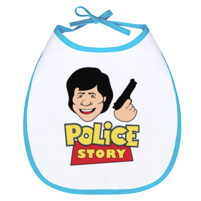 Слюнявчик Police story