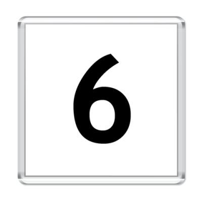 Магнит Цифра 6