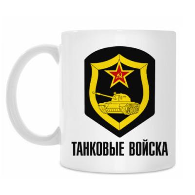 Кружка Танковые войска