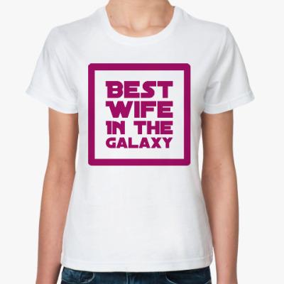 Классическая футболка Лучшая жена в галактике